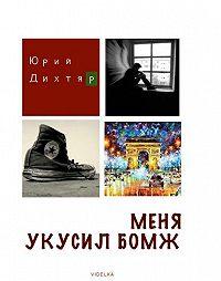 Юрий Дихтяр -Меня укусил бомж