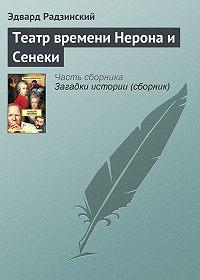 Эдвард Радзинский - Театр времени Нерона и Сенеки