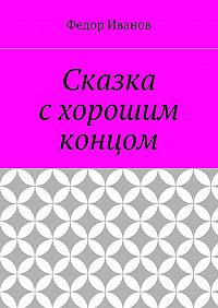 Федор Иванов -Сказка с хорошим концом
