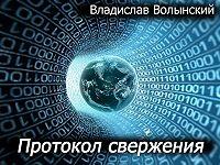 Владислав Волынский - Протокол свержения