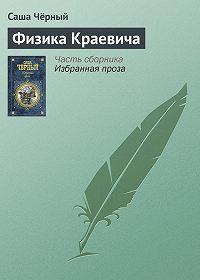 Саша Чёрный -Физика Краевича