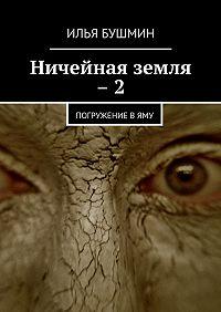 Илья Бушмин -Ничейная земля –2. Погружение вЯму