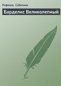 Рафаэль Сабатини -Барделис Великолепный