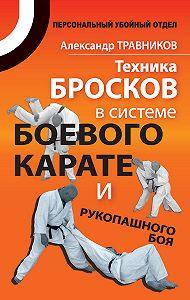Александр Травников -Техника бросков в системе боевого карате и рукопашного боя