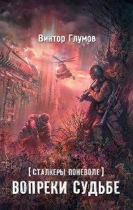 Виктор Глумов - Вопреки судьбе
