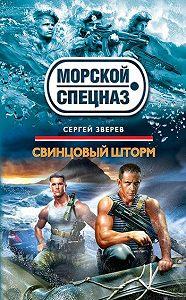 Сергей Зверев -Свинцовый шторм