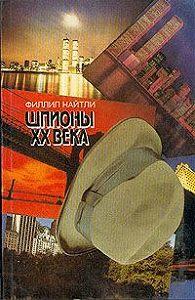 Филлип Найтли -Шпионы XX века