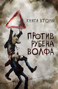 Маркус Зусак -Против Рубена Волфа