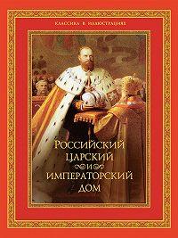 В. Бутромеев -Российский царский и императорский дом