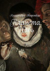 Александра Нюренберг -Планета Навь