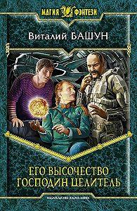 Виталий Башун -Его высочество господин целитель