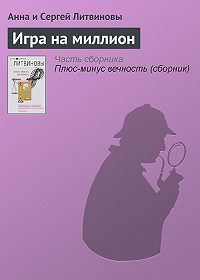 Анна и Сергей Литвиновы - Игра на миллион