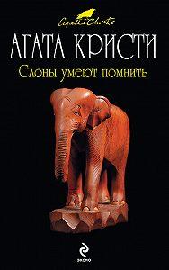 Агата Кристи -Слоны умеют помнить