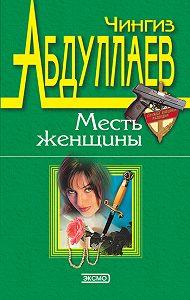 Чингиз Абдуллаев -Измена в имени твоем