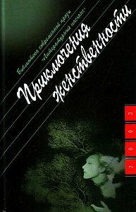 Ольга Новикова - Мужское-женское, или Третий роман