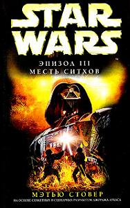 Мэтью Стовер - Star Wars: Эпизод III: Месть ситхов