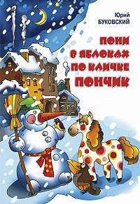 Юрий Буковский -Пони в яблоках по кличке Пончик