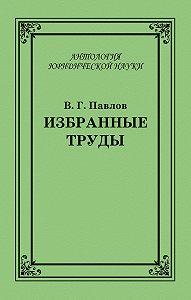 Владимир Павлов - Избранные труды