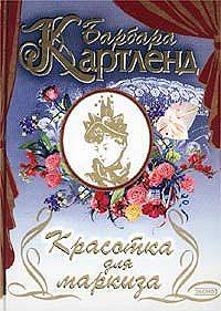 Барбара Картленд -Красотка для маркиза