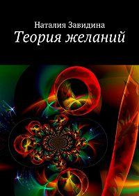 Наталия Завидина -Теория желаний