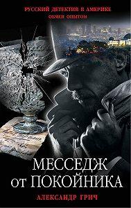 Александр Грич -Месседж от покойника