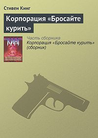 Стивен Кинг -Корпорация «Бросайте курить»