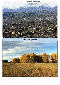 Александр Венгеровский -Эпоха перемен