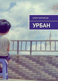 Клим Черников -Урбан