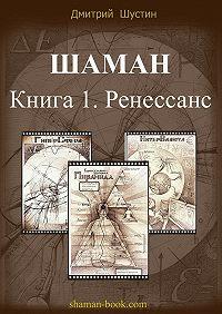 Дмитрий Шустин -Шаман