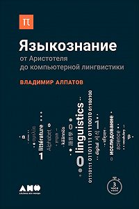 Владимир Алпатов -Языкознание: От Аристотеля до компьютерной лингвистики