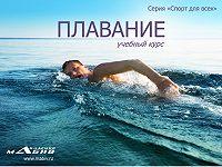 Станислав Махов -Плавание