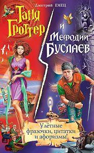 Дмитрий Емец -Таня Гроттер и Мефодий Буслаев. Улётные фразочки, цитатки и афоризмы!