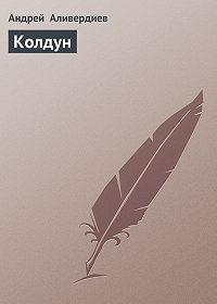 Андрей Аливердиев -Колдун