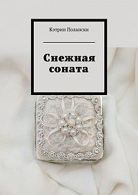 Кэтрин Полански - Снежная соната