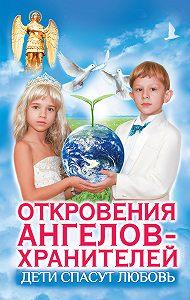 Любовь Панова -Дети спасут любовь. Откровения Ангелов-Хранителей