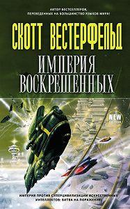 Скотт Вестерфельд -Корабль для уничтожения миров