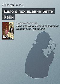 Джозефина Тэй -Дело о похищении Бетти Кейн
