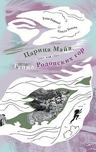 Ольга Тенева -Царица Майя, или Тайна Родопских гор