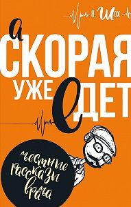 Константин Шох -А «Скорая» уже едет (сборник)