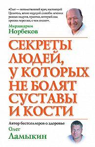 Олег Ламыкин -Секреты людей, у которых не болят суставы и кости