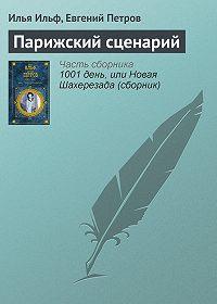 Илья Ильф, Евгений Петров - Парижский сценарий