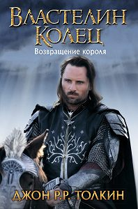 Джон Толкин -Возвращение короля
