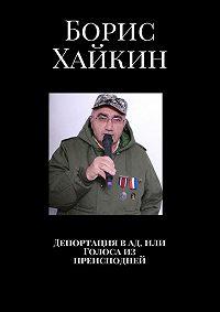 Борис Хайкин -Депортация в ад, или Голоса из преисподней