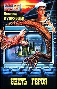 Леонид Кудрявцев -Убей героя