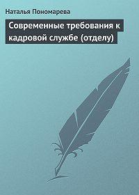 Н. Г. Пономарева -Современные требования к кадровой службе (отделу)