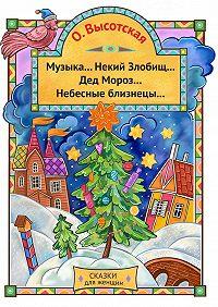 Ольга Высотская -Музыка… Некий Злобищ… Дед Мороз… Небесные Близнецы… Сказки для женщин