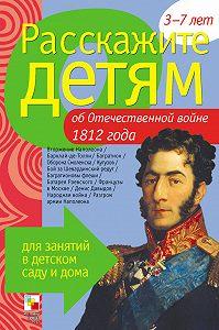 Э. Л. Емельянова -Расскажите детям об Отечественной войне 1812 года