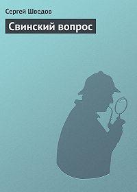 Сергей Шведов -Свинский вопрос