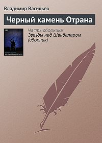Владимир Васильев -Черный камень Отрана