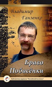 Владимир Ганзенко -Побасёнки. Браво